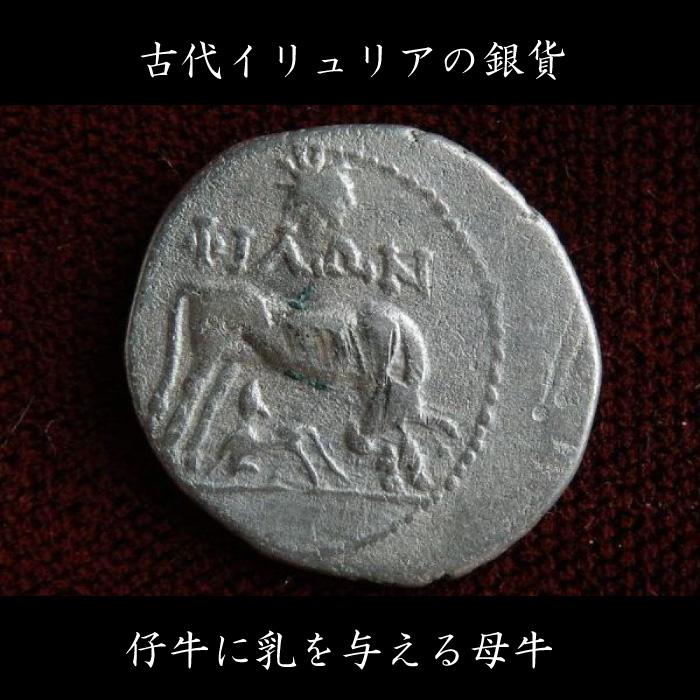 古代ギリシャコイン イリュリア...