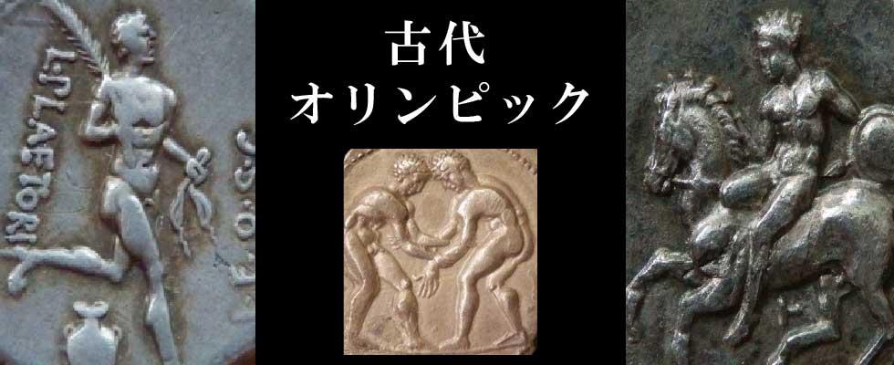競技 古代 オリンピック