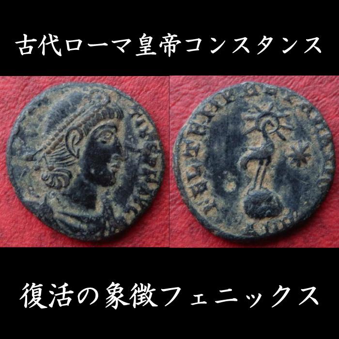 古代ローマコイン 帝政期 コンスタンス 銅貨 337-350年 復活の象徴フェニックスの銅貨