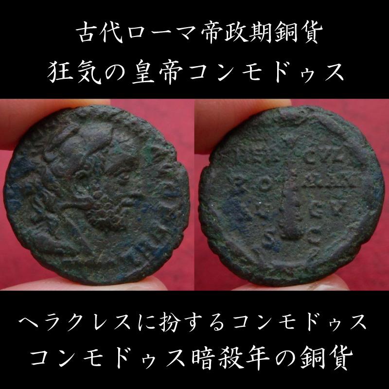 古代ローマコイン 帝政期 コンモドゥス アス銅貨 192年 ヘラクレスに扮したコンモドゥスのコイン
