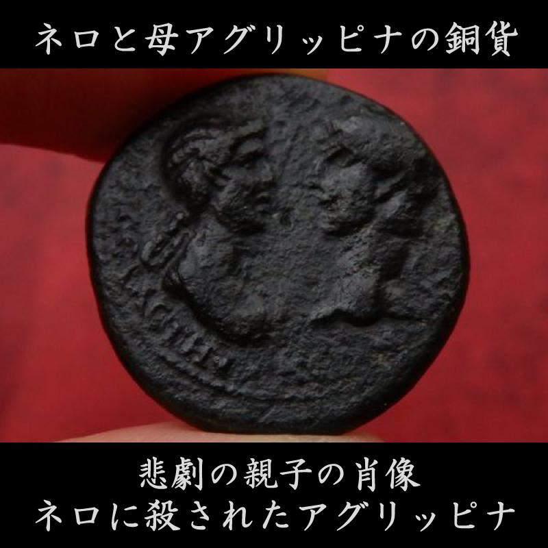 古代ローマコイン 帝政期 ネロと...