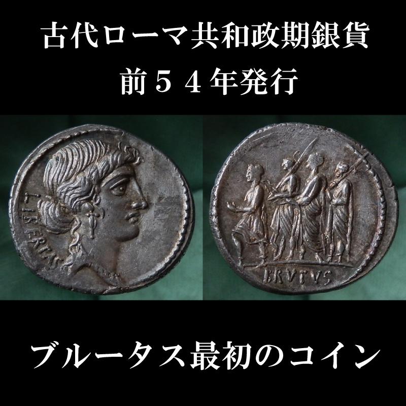 古代ローマコイン デナリウス銀貨 前54年 マルクス・ユニウス・ブルートゥス(クイントゥス・セルウィリウス・カエピオ・ブルートゥス) ブルータスが最初に発行したコイン