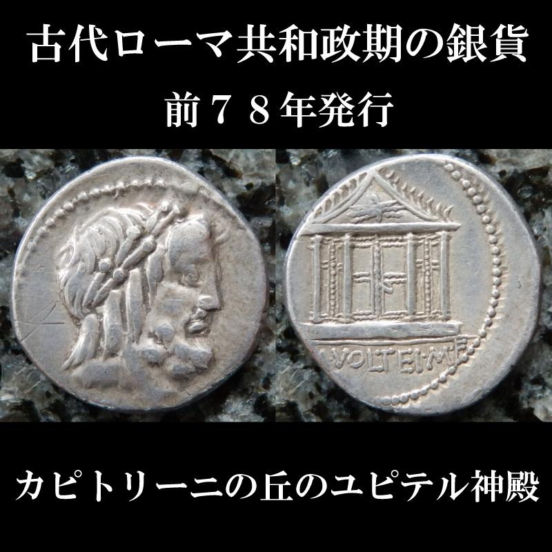 画像1: 古代ローマコイン 共和政期 前78年 マルクス・ウォルテイウス デナリウス銀貨 ユピテル神の肖像 カピトリーノの丘のユピテル神殿 (1)
