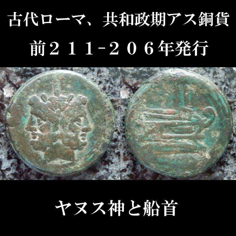 古代ローマコイン 共和政期 前211-206年 アス青銅貨 ヤヌス神と船首 デナリウス銀貨の発行が開始された時のアス青銅貨