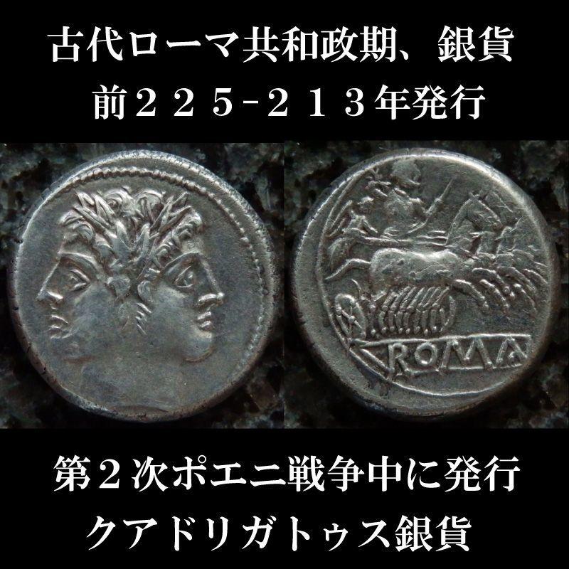 古代ローマコイン 共和政期 クアドリガトゥス銀貨 前225-213年 第2次ポエニ戦争時にローマが発行した銀貨