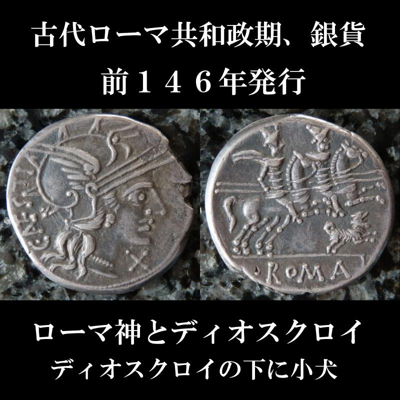 古代ローマコイン 共和政期 前146年 デナリウス銀貨  ガイウス・アンテスティウス ディオスクロイの下に子犬が刻まれた珍しいタイプ