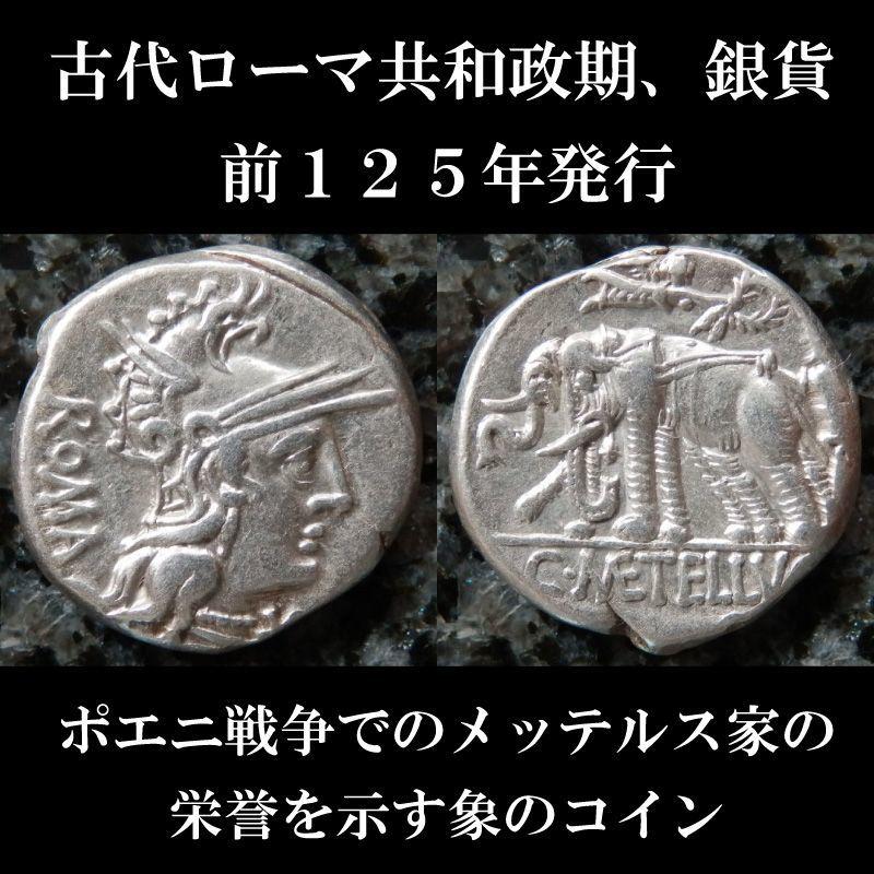 古代ローマコイン 共和政期 前125年 デナリウス銀貨 カエキリウス・メッテルス ポエニ戦争でのメッテルス家の栄誉を示す象のコイン