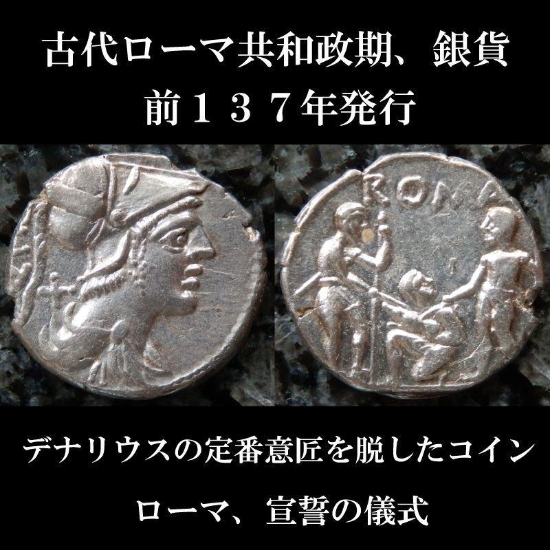 古代ローマコイン 共和政期 前137年 デナリウス銀貨 ティベリウス・ウェトゥリウス 古代ローマ宣誓の儀が刻まれたコイン