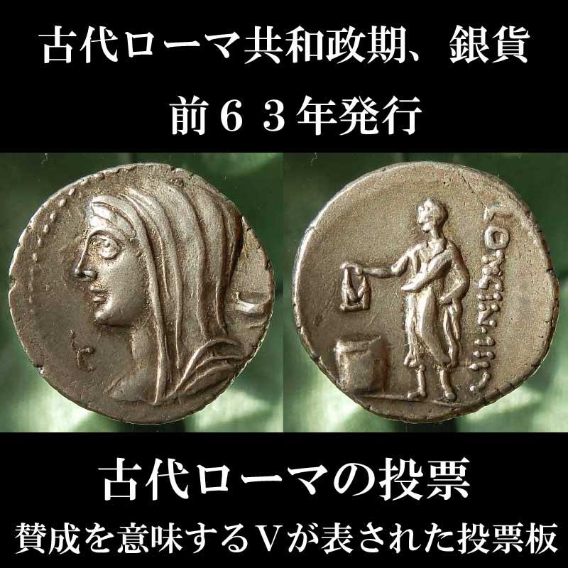 ローマコイン 共和政期 前63年 ルキウス・カッシウス・ロンギヌス デナリウス銀貨 ウェスタ神肖像 肖像投票するローマ市民 カティリーナの陰謀の年のコイン 西洋古代美術