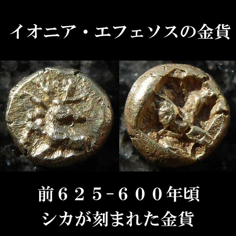 古代ギリシャコイン イオニア地方 エフェソス 金貨 前625-600年頃発行