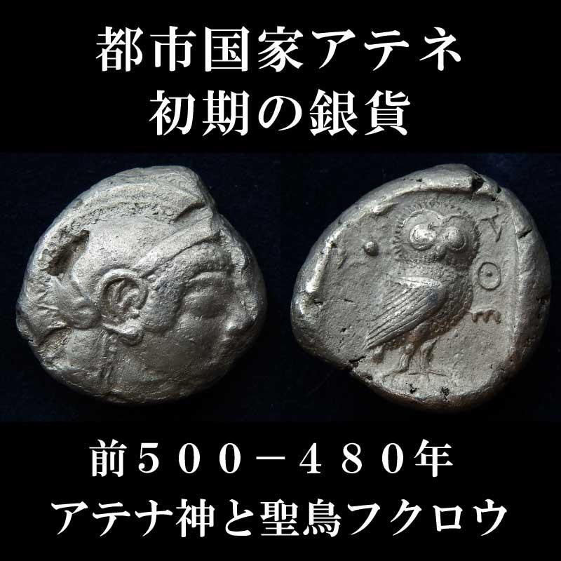 古代ギリシャコイン アテネ テトラドラクマ銀貨 前500-前480年発行 アテネ初期のコイン