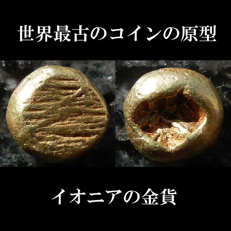 古代ギリシャコイン イオニア地方 世界最古のコイン 前650-600年頃発行