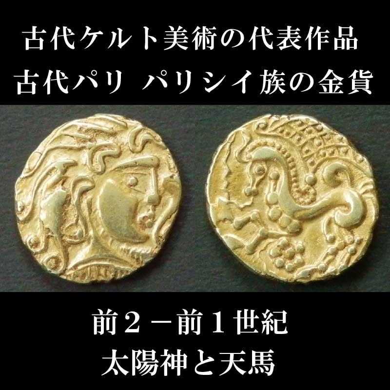 古代ケルトコイン ガリア・パリシイ族(現フランス・パリ) 前2-前1世紀発行 スタテル金貨 古代ケルト美術を代表するパリシイ族の金貨