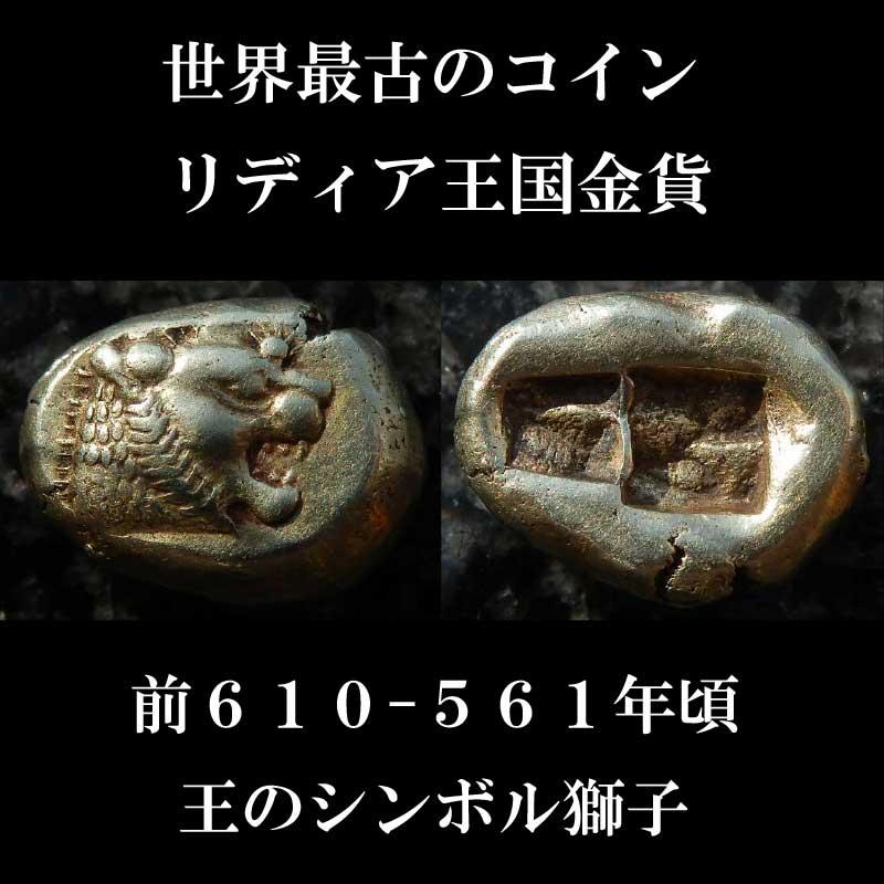 古代ギリシャコイン リディア王国 金貨 世界最古のコイン 前610-561年発行