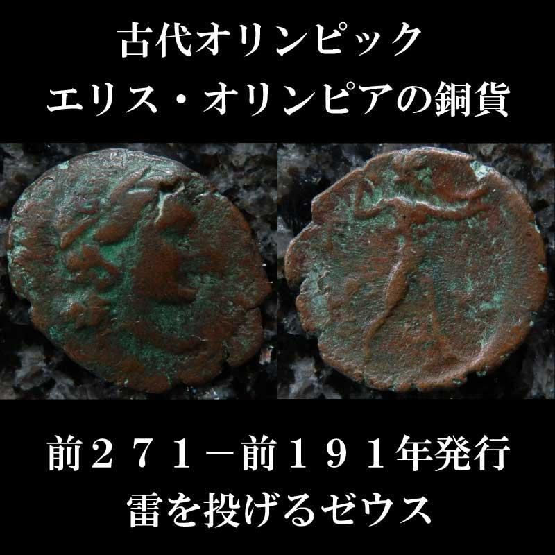 古代ギリシャコイン エリス・オリンピア  銅貨 前271-前191年 古代オリンピックのコイン