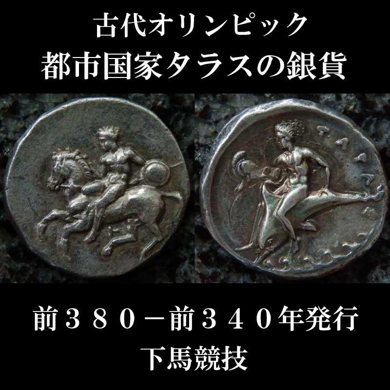 古代ギリシャコイン カラブリア地方タラス スタテル銀貨 前380-前340年発行 古代オリンピックのコイン 下馬競走(アナバテス)