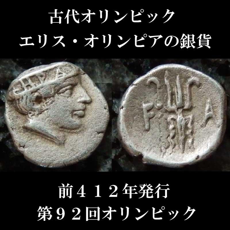 古代ギリシャコイン エリス・オリンピア オボル銀貨 前412年発行 第92回オリンピック 古代オリンピックのコイン
