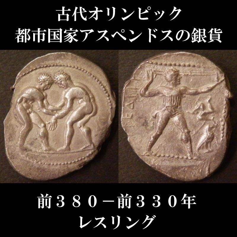 古代ギリシャコイン パンフィリア地方アスペンドス スタテル銀貨 前380-前330年発行 レスリング 古代オリンピックのコイン