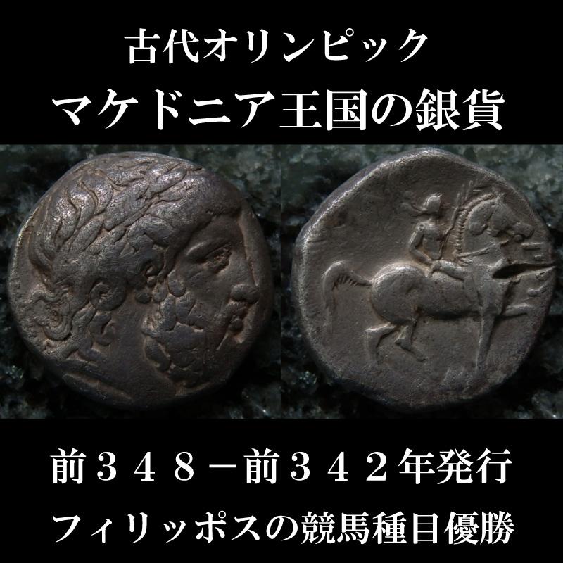 古代ギリシャコイン マケドニア王国 フィリッポス2世 テトラドラクマ銀貨 前348-前342年 古代オリンピック競馬種目優勝を記念したコイン