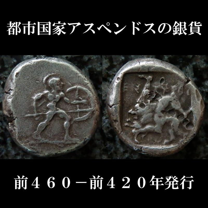 古代ギリシャコイン パンフィリア地方アスペンドス スタテル銀貨 前460-前420年発行