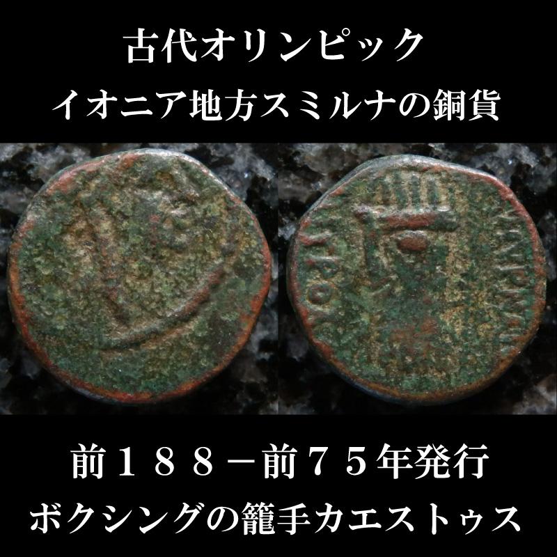 古代ギリシャコイン イオニア地方スミルナ 銅貨 前188-前75年 ボクシングの籠手、カエストゥス