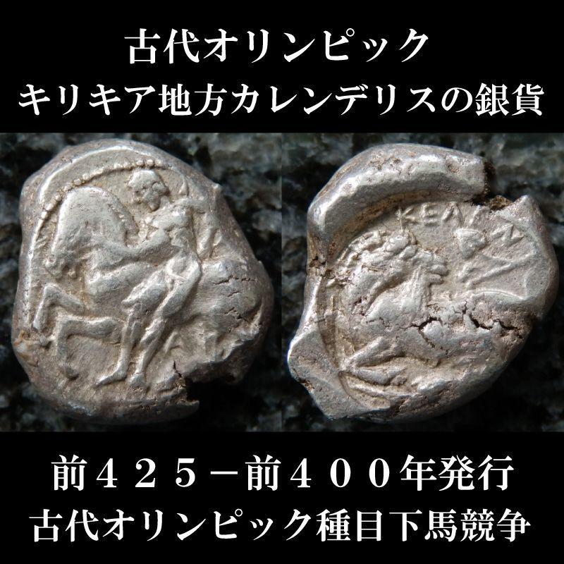 古代ギリシャコイン キリキア地方カレンデリス スタテル銀貨 前425-前400年発行 古代オリンピック種目下馬競争のコイン