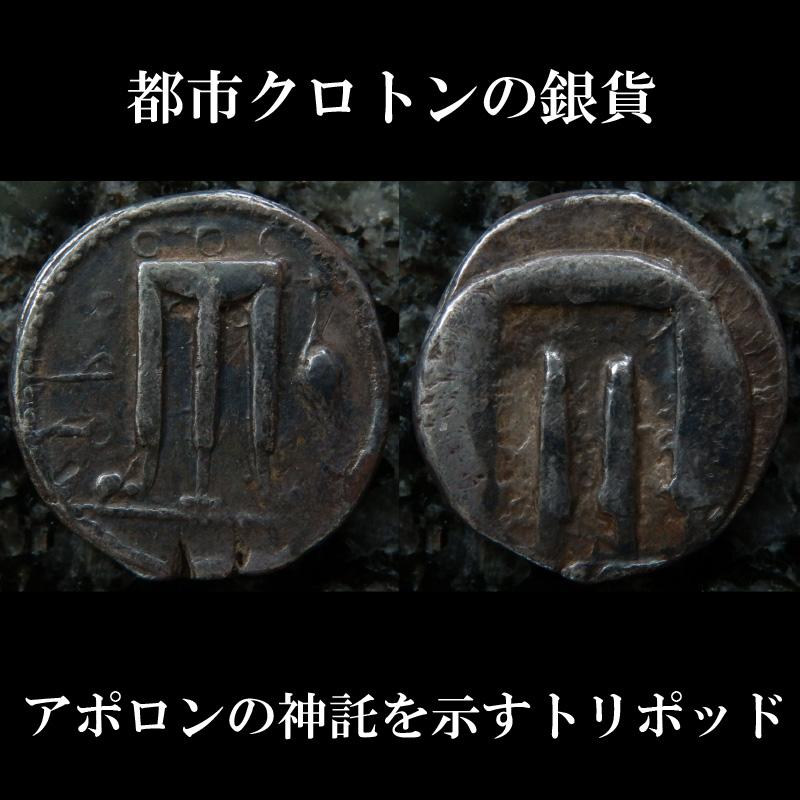 古代ギリシャコイン イタリア半島ブルッティウム地方クロトン スタテル銀貨 前480-前430年 デルフォイのアポロン神託のトリポッド