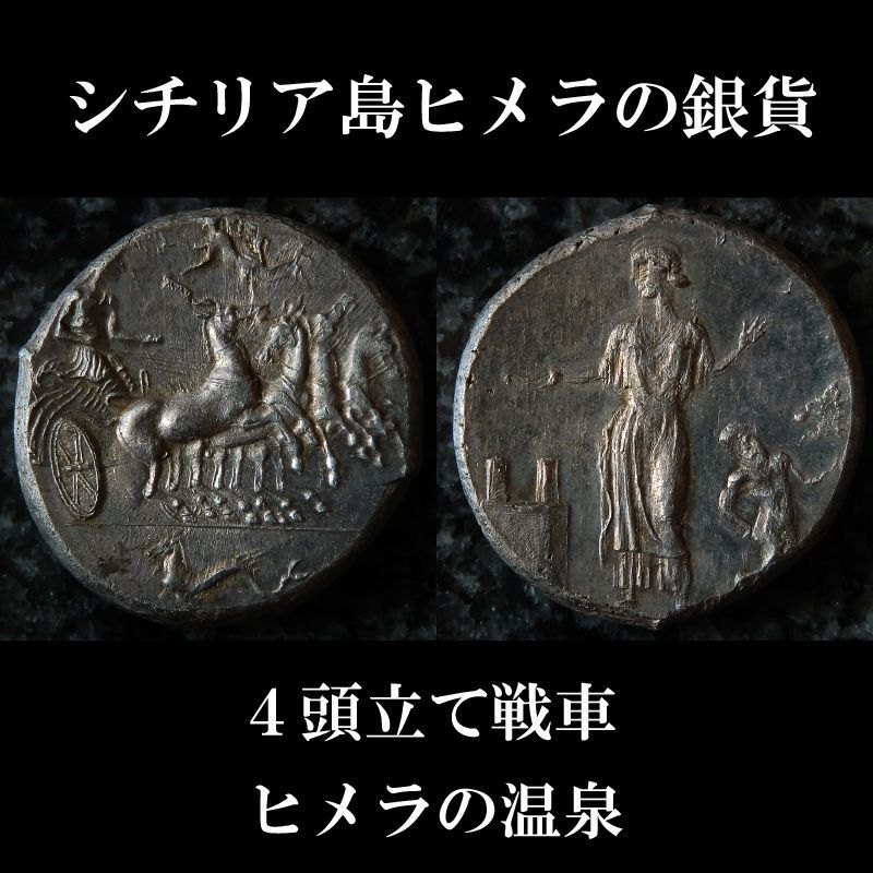 古代ギリシャコイン シチリア島・ヒメラ テトラドラクマ銀貨 前409-前407年 4頭立て戦車 ヒメラの温泉