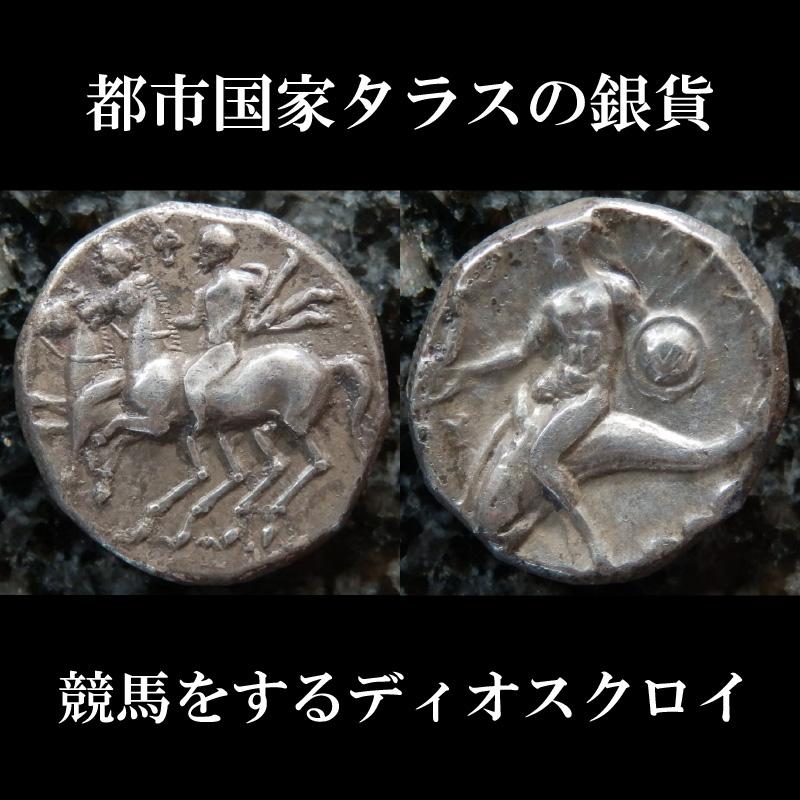 古代ギリシャコイン カラブリア地方タラス スタテル銀貨 前281-前272年 競馬をするディオスクロイ