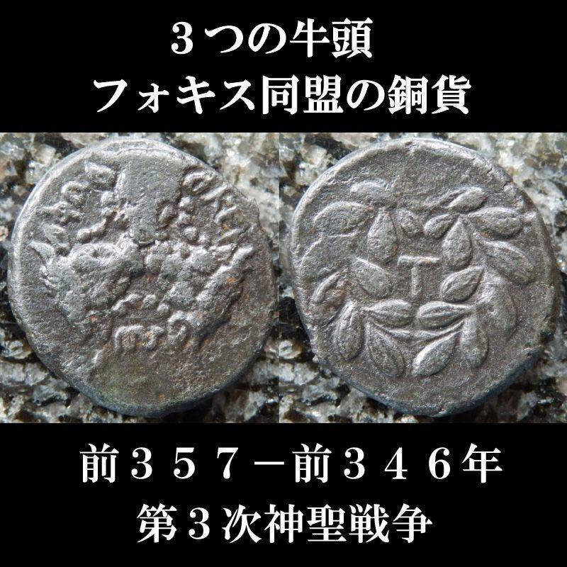 古代ギリシャコイン フォキス地方 銅貨 前357-前346年 フォキス同盟 第3次神聖戦争