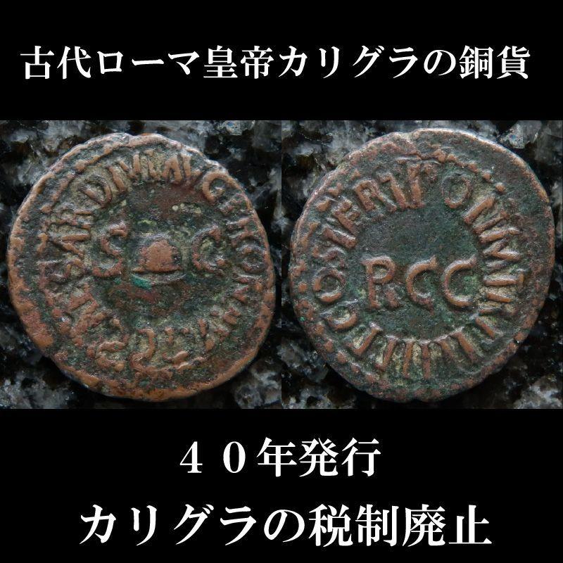 古代ローマコイン 帝政期 カリグラ 40年 クアドランス銅貨 カリグラの税制廃止のコイン