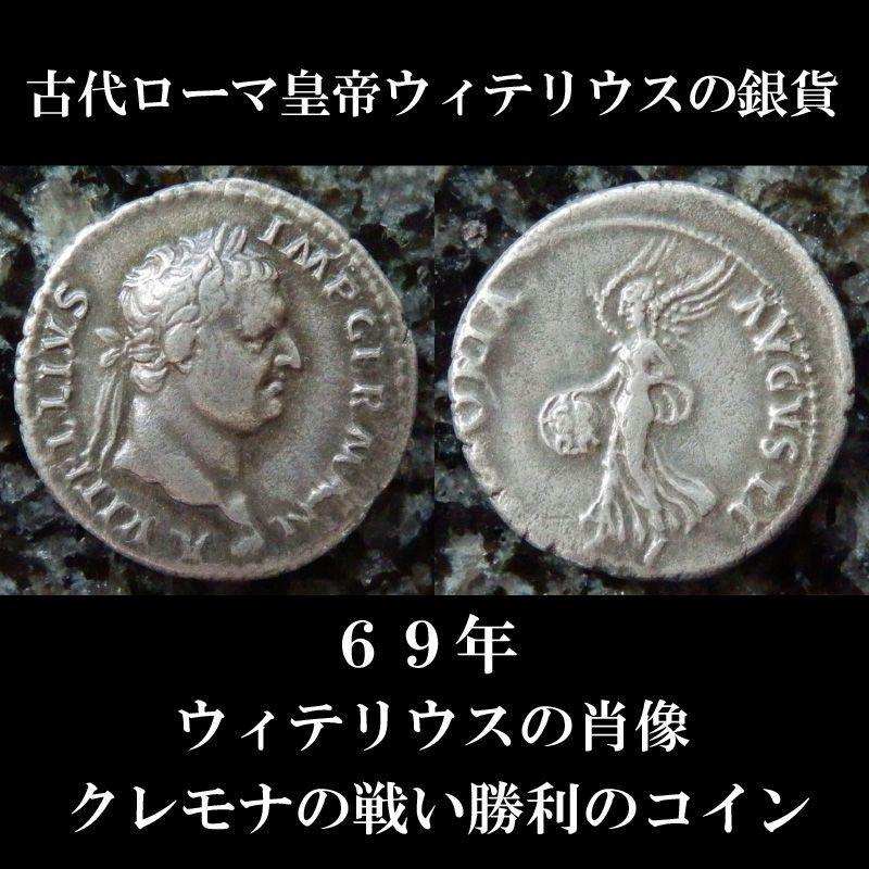古代ローマコイン 帝政期 ウィテリウス デナリウス銀貨 69年 オトを廃したクレモナの戦い勝利のコイン