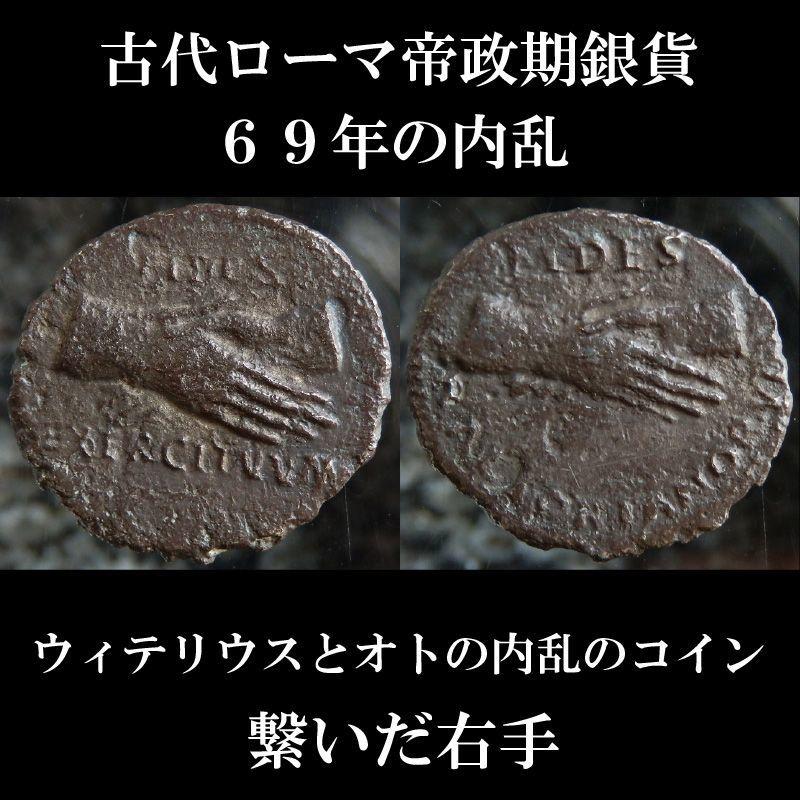 古代ローマコイン 帝政期 69年の内乱 デナリウス銀貨 68-69年 繋いだ右手 ウィテリウスがオトの近衛団買収を図ったコイン