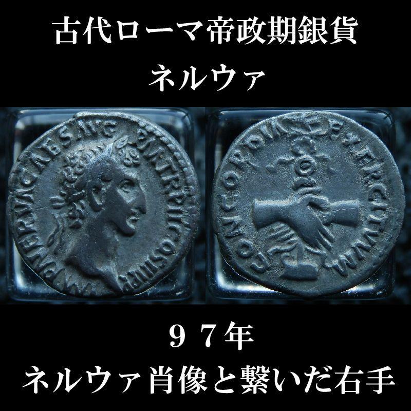古代ローマコイン 帝政期 ネルウァ デナリウス銀貨 97年 軍に不人気であったネルウァが軍の支持を得るために発行したコイン