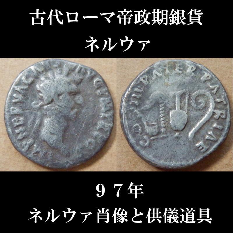 古代ローマコイン 帝政期 ネルウァ デナリウス銀貨 97年 ネルウァ肖像 供儀道具
