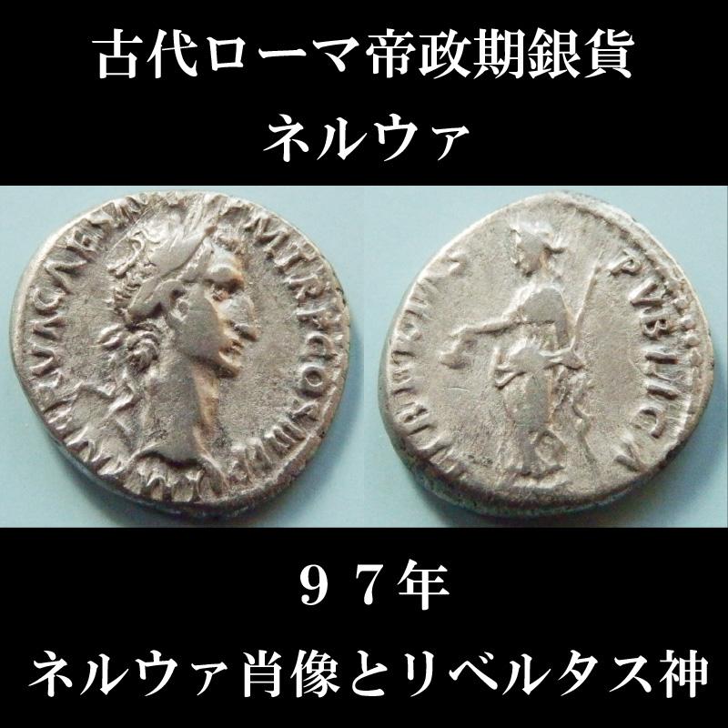 古代ローマコイン 帝政期 ネルウァ デナリウス銀貨 97年 ネルウァ肖像 リベルタス神立像