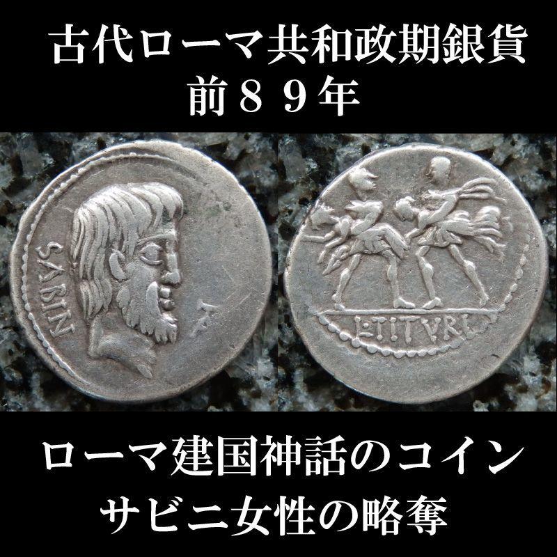 古代ローマコイン 共和政期 前89年 ティトゥリウス・サビヌス デナリウス銀貨 サビニ王タティウスの肖像 サビニ女性の略奪