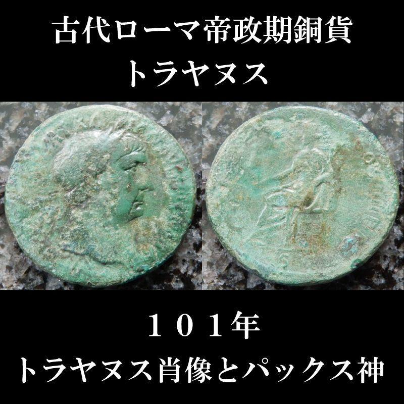 古代ローマコイン 帝政期 トラヤヌス 101年 セステルティウス銅貨 トラヤヌスの肖像 パックス神