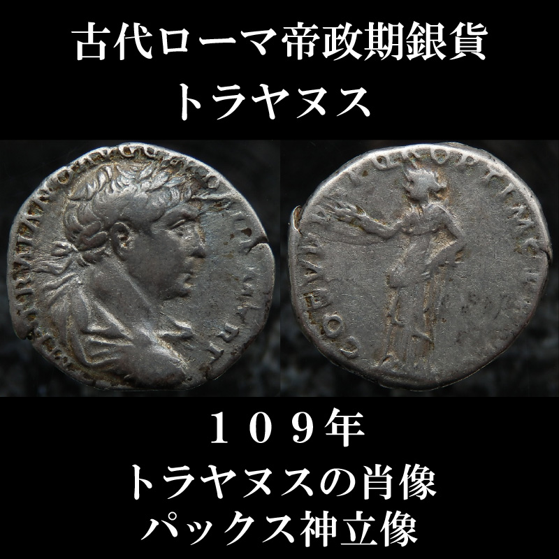 古代ローマコイン 帝政期 トラヤヌス デナリウス銀貨 109年 トラヤヌス肖像 パックス神立像