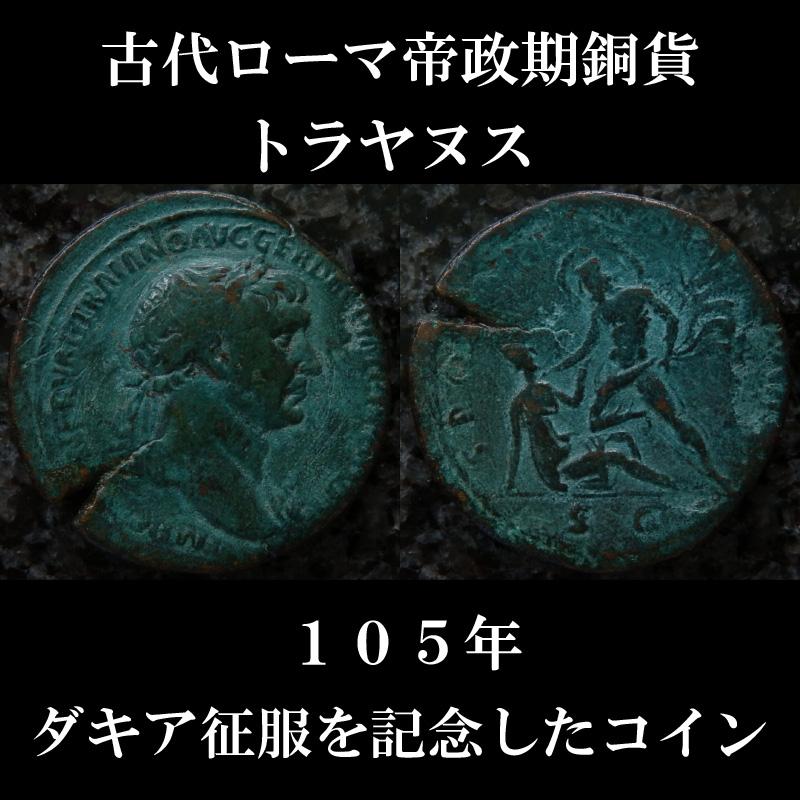 古代ローマコイン 帝政期 トラヤヌス 105年 セステルティウス銅貨 トラヤヌスの肖像 ダキア征服を記念したコイン