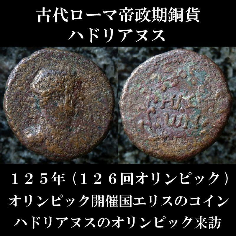 古代ローマコイン 帝政期 ハドリアヌス エリス発行(オリンピア開催国) 銅貨 125年(126回オリンピック) ハドリアヌスのオリンピック来訪を記念したコイン