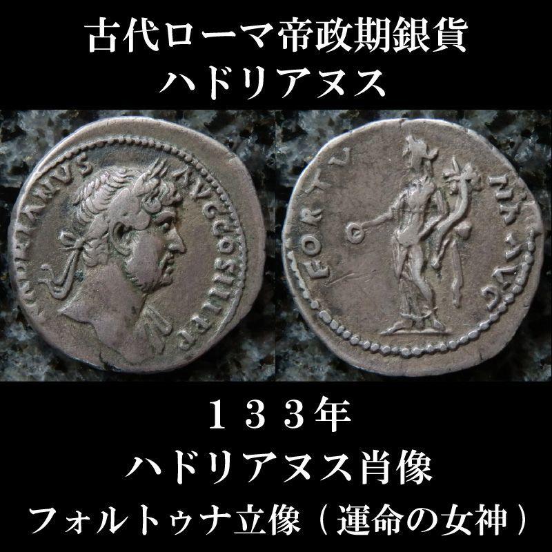 古代ローマコイン 帝政期 ハドリアヌス デナリウス銀貨 133年 ハドリアヌス肖像 フォルトゥナ立像