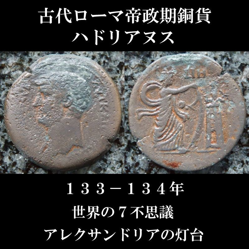 古代ローマコイン 帝政期 ハドリアヌス 133-134年 銅貨 エジプト・アレクサンドリア発行 アレクサンドリアの灯台を目指す船に乗ったイシス神 世界の7不思議、アレクサンドリアの灯台のコイン