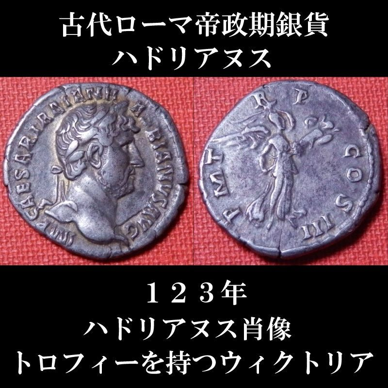 古代ローマコイン 帝政期 ハドリアヌス デナリウス銀貨 123年 ハドリアヌス肖像 トロフィーを持つウィクトリア