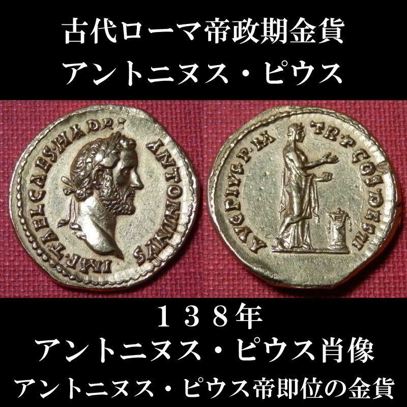古代ローマコイン 帝政期 アントニヌス・ピウス アウレウス金貨  138年 アントニヌス・ピウス肖像 ピエタス神 アントニヌス・ピウス帝即位の金貨