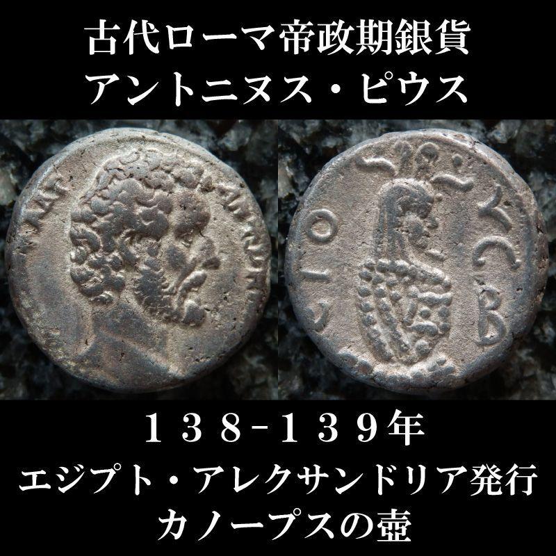 古代ローマコイン 帝政期 アントニヌス・ピウス テトラドラクマ銀貨 138-139年 エジプト・アレクサンドリア発行 カノープスの壺が表されたコイン