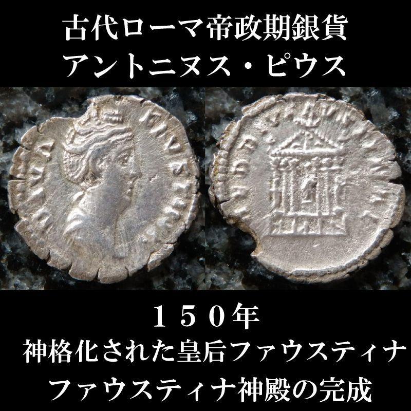 古代ローマコイン 帝政期 アントニヌス・ピウス 150年 デナリウス銀貨 皇后ファウスティナ ファウスティナ神殿完成時のコイン