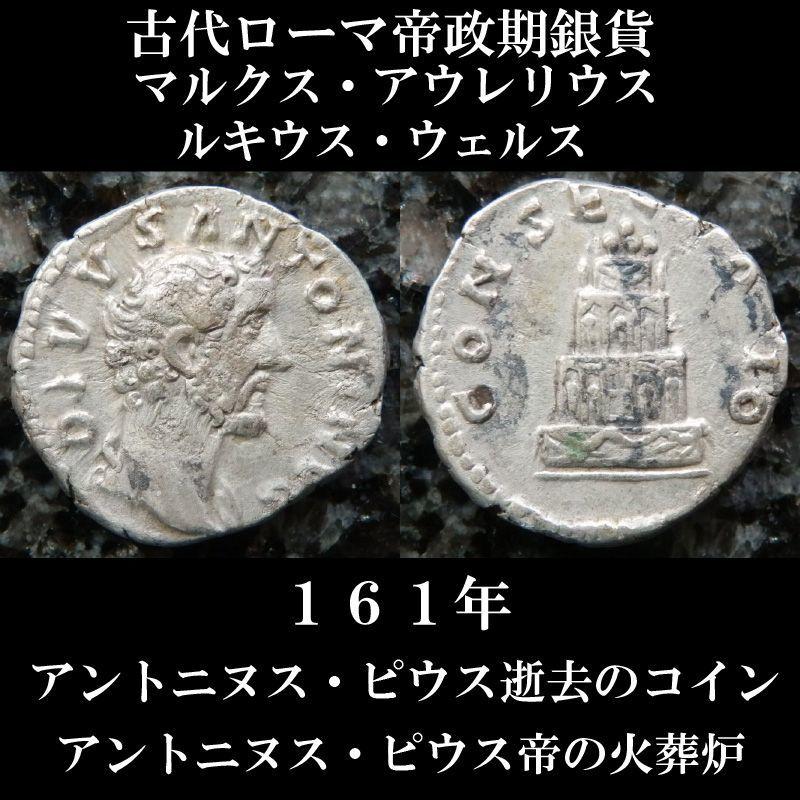 古代ローマコイン 帝政期 マルクス・アウレリウス ルキウス・ウェルス 161年 デナリウス銀貨 アントニヌス・ピウス帝逝去時に発行されたコイン アントニヌス・ピウス帝の火葬炉