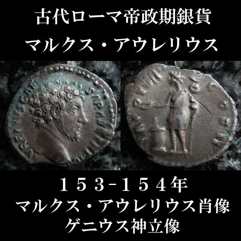 古代ローマコイン 帝政期 マルクス・アウレリウス 153-154年 デナリウス銀貨 マルクス・アウレリウスの肖像 ゲニウス神