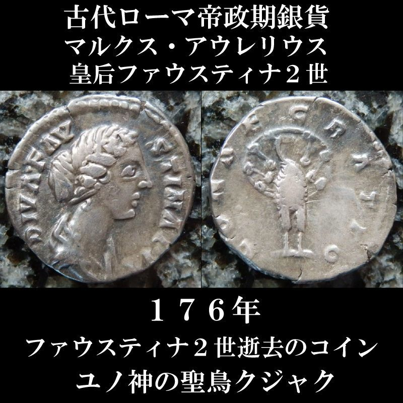 画像1: 古代ローマコイン 帝政期  マルクス・アウレリウス  皇后ファウスティナ2世 176年 デナリウス銀貨 ファウスティナ2世逝去のコイン ユノ神の聖鳥クジャク (1)